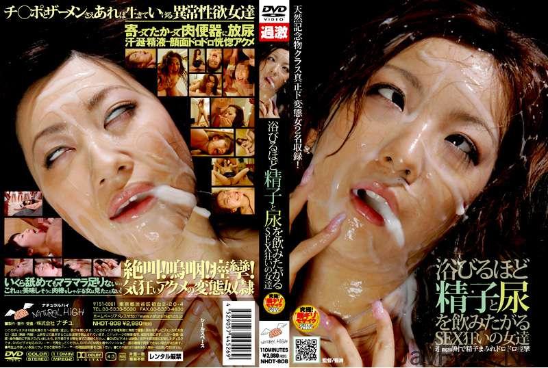 [NHDT-808] 浴びるほど精子と尿を飲みたがるSEX狂いの女達 その他フェチ 顔射・ザーメン 窒息 Choking 企画