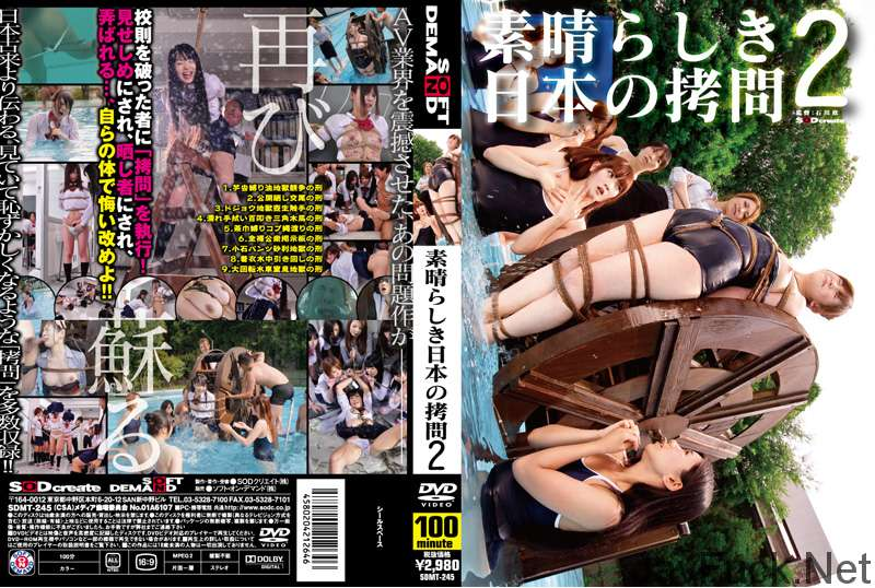 [SDMT-245] 素晴らしき日本の拷問 2 その他企画 SODクリエイト(ソフトオンデマンド) SOD