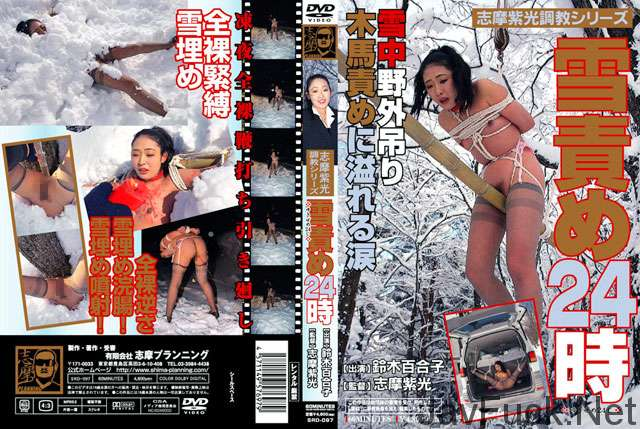 [SRD-097] 雪責め24時  SM