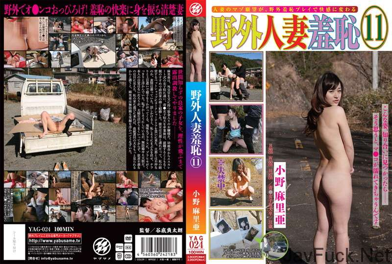 [YAG-024] 野外人妻羞恥 11 小野麻里亜 露出 企画 2012/06/01 Cum