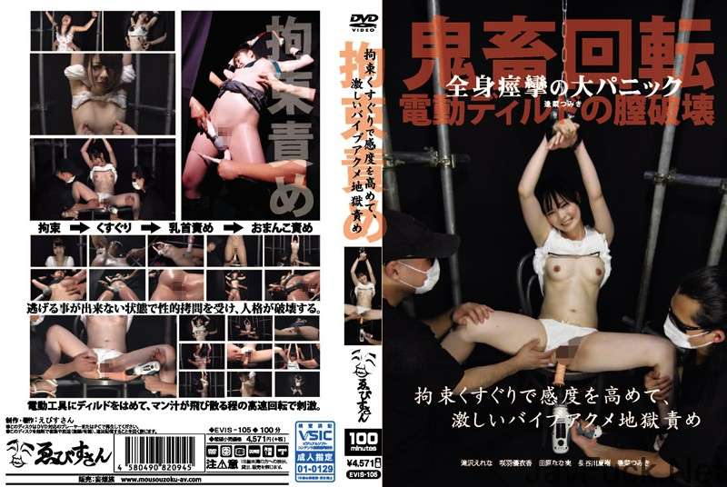 [EVIS-105] Sakihane Yuika, Tahara Nanami 拘束くすぐりで感度を高めて、激しいバイブアクメ地獄責め 企画 微乳 長谷川夏樹 Planning