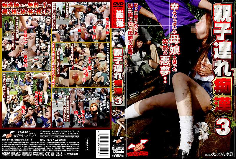 [NHDT-573] 親子連れ痴漢  3 Natural High