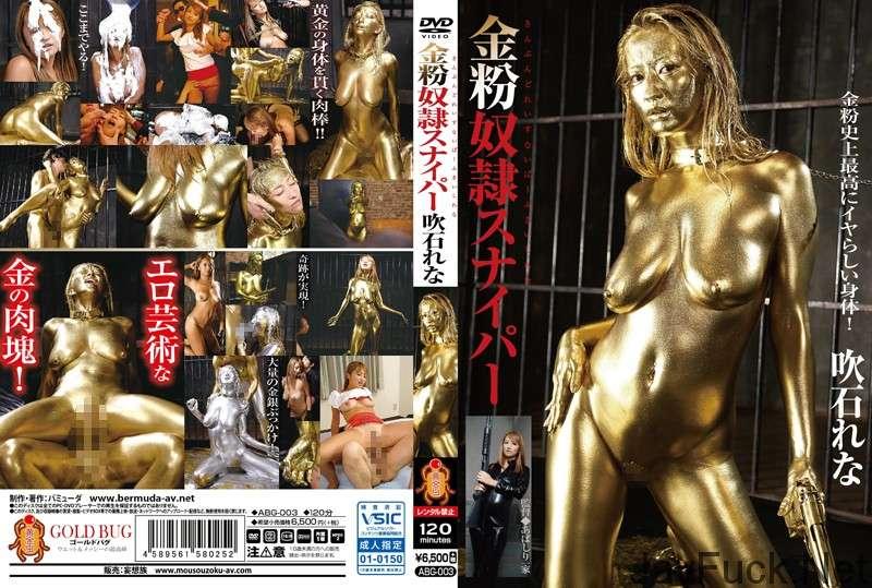 [ABG-003] 金粉奴隷スナイパー 吹石れな ウェット&メッシー(フェチ) ゴールドバグ/妄想族