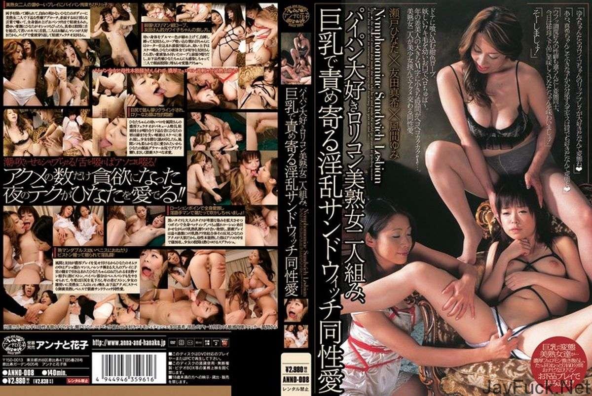 [ANND-008] パイパン大好きロリコン美熟女二人組み、巨乳で責め寄る淫乱サンドウィッチ同性愛 レズ 3P・4P 140分