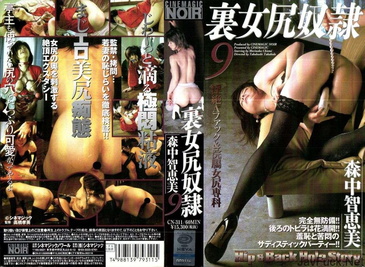 [CN-311] 裏女尻奴隷 9 人妻・熟女 その他SM Rape 高橋孝英 2000/06/30 若妻