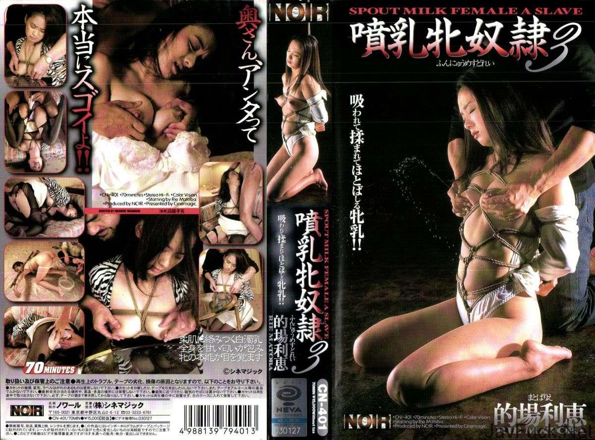 [CN-401] 噴乳牝奴隷 3 2003/02/28 SM 母乳