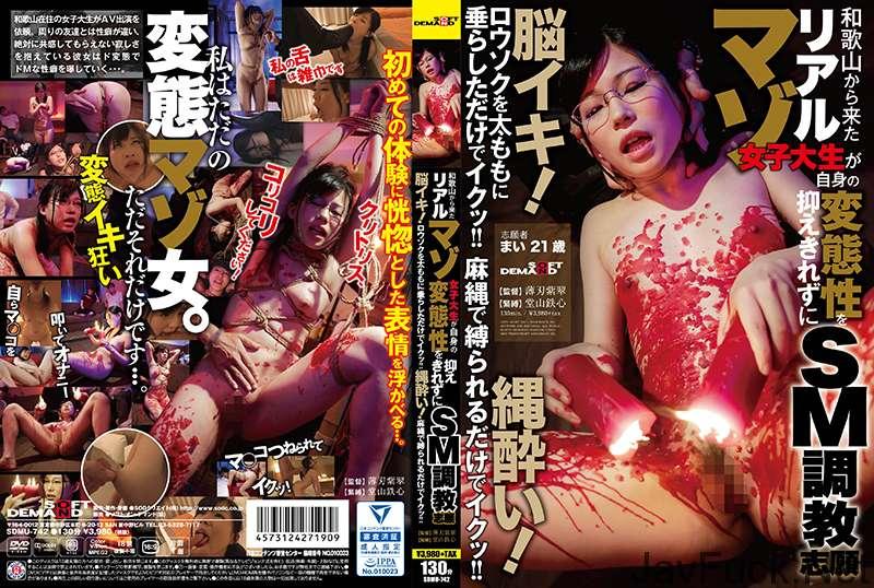[SDMU-742] 和歌山から来たリアルマゾ女子大生が自身の変態性を抑えきれずにSM調教志願 ... Fetish Humiliation Amateur フェチ