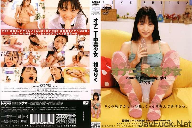 [DDK-004] 椎名りく オナニー中毒少女 その他オナニー Slut 2007/04/19 痴女