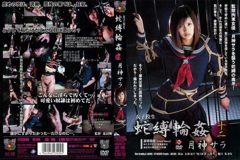 [JBD-088] 月神サラ 女子校生蛇縛輪姦 12 凌辱 Other School Girls SM アタッカーズ
