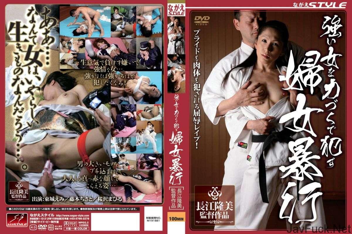 [SBNS-046] 東城えみ, 桜沢まひる, 藤本ちさと 強い女を力づくで犯す 婦女暴行 辱め Humiliation ながえ 2007/10/25 コスチューム