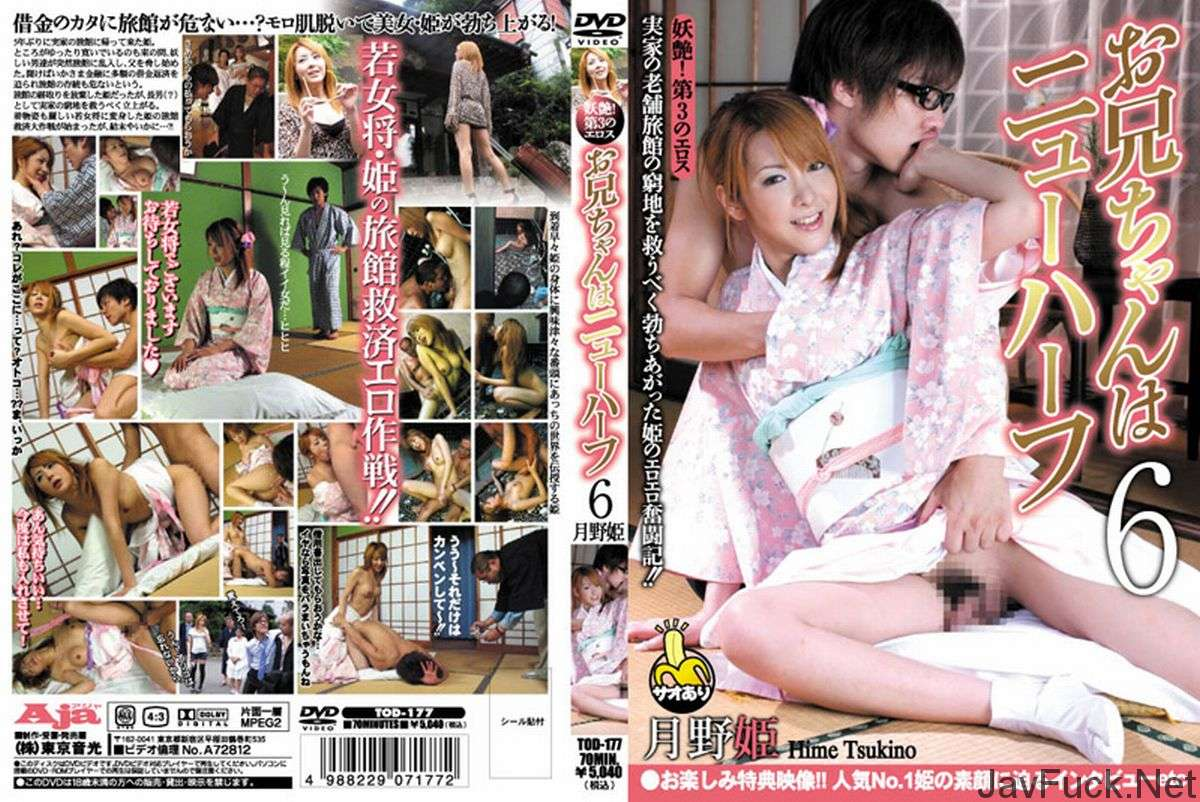 [TOD-177] 月野姫 お兄ちゃんはニューハーフ 6 東京音光 Fetish 2007/11/09