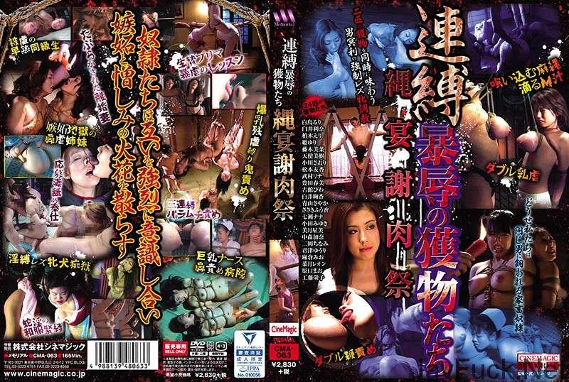 [CMA-063] 連縛暴辱の獲物たち 縄宴謝肉祭 ナース・女医 Costume Kimono シネマジック