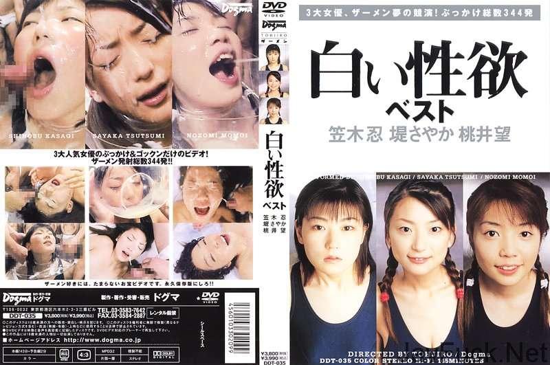 [DDT-035] 白い性欲ベスト 笠木忍・堤さやか・桃井望 Omnibus 145分
