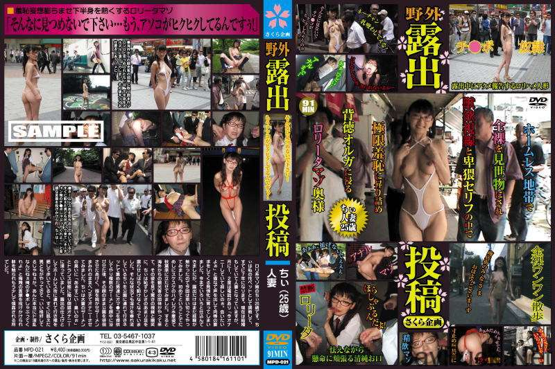 [MPD-021] 野外露出投稿 21 ちぃ(25歳) Costume コスチューム Other Amateur