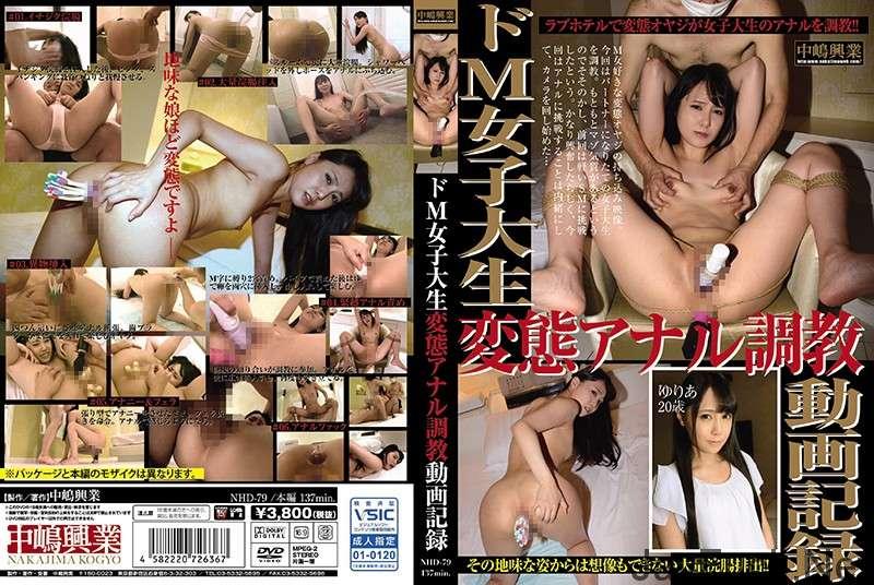[NHD-079] ドM女子大生変態アナル調教動画記録 Enema Amateur 2017/12/01 Torture