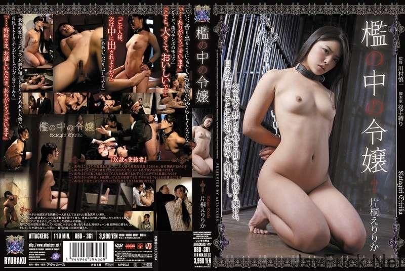 [RBD-361] 檻の中の令嬢 片桐えりりか オナニー Actress 監禁 Entertainer 中出し 縛り 龍縛