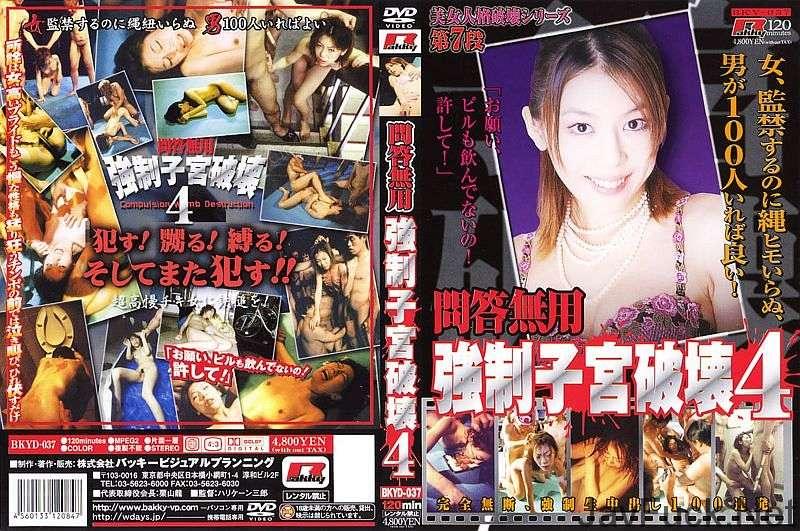 [BKYD-037] 強制子宮破壊4 2003/11/28 コレクター バッキー