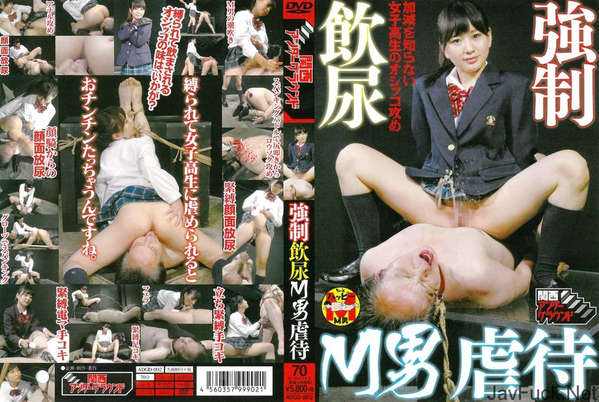 [ADGD-002] 強制飲尿M男虐待 2017/10/10 Piss Drinking Facesitting Golden Showers
