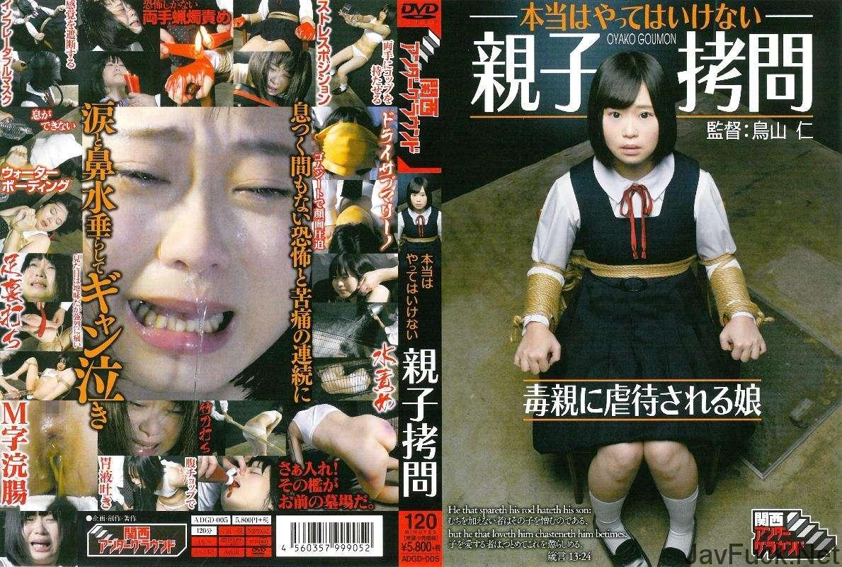 [ADGD-005] 本当はやってはいけない親子拷問 毒親に虐待される娘 Humiliation ロリ系 浣腸 関西アンダーグラウンド