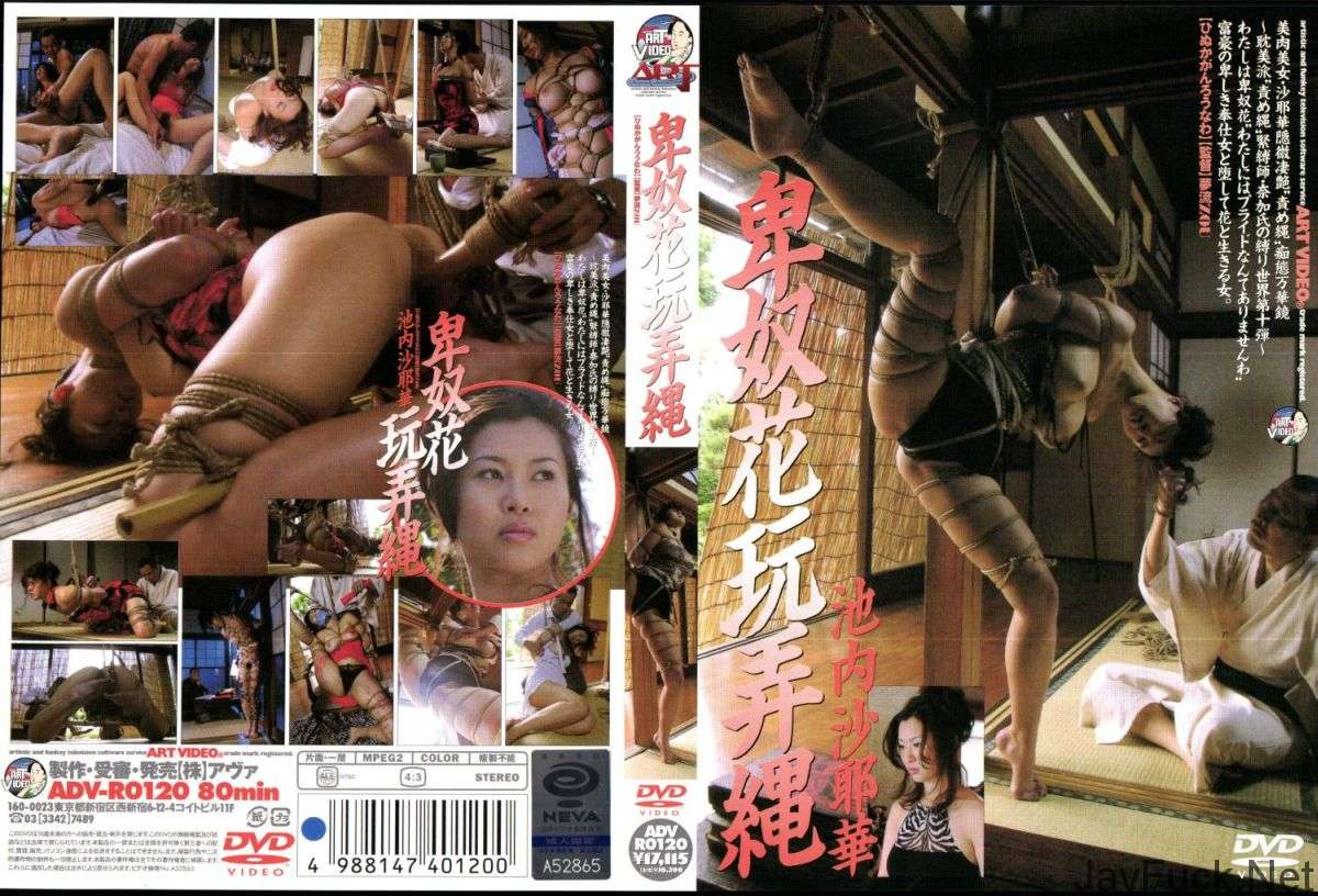 [ADV-R0120] 卑奴花玩弄縄 池内沙耶華 アートビデオ 2005/08/11