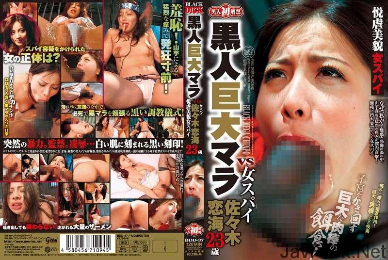 [BDD-37] 黒人巨大マラ VS 佐々木恋海23歳 あばしり一家 ブラックディック Humiliation
