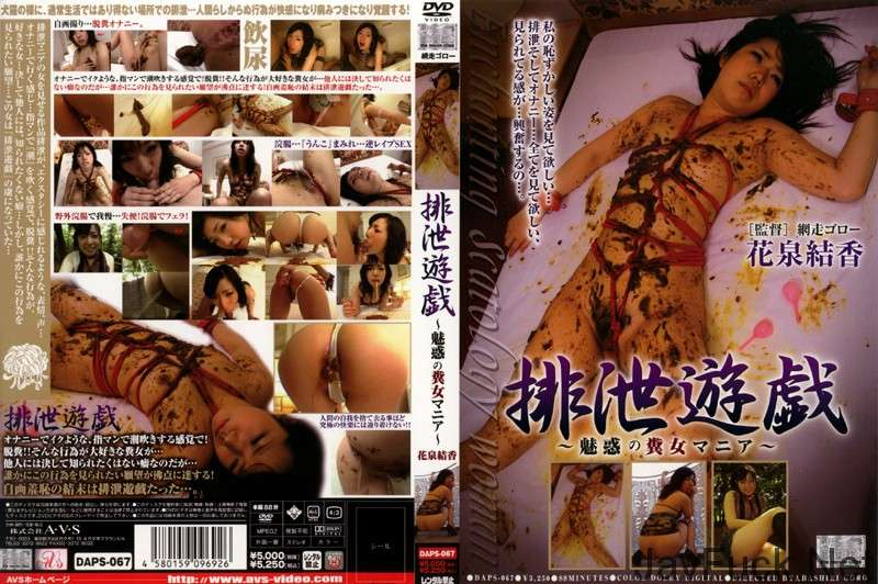 [DAPS-067] 排泄遊戯~魅惑の糞女マニア~ 花泉結香 AVSPROJECT Other Fetish 2007/09/01 Scat AVS COLLECTOR'S