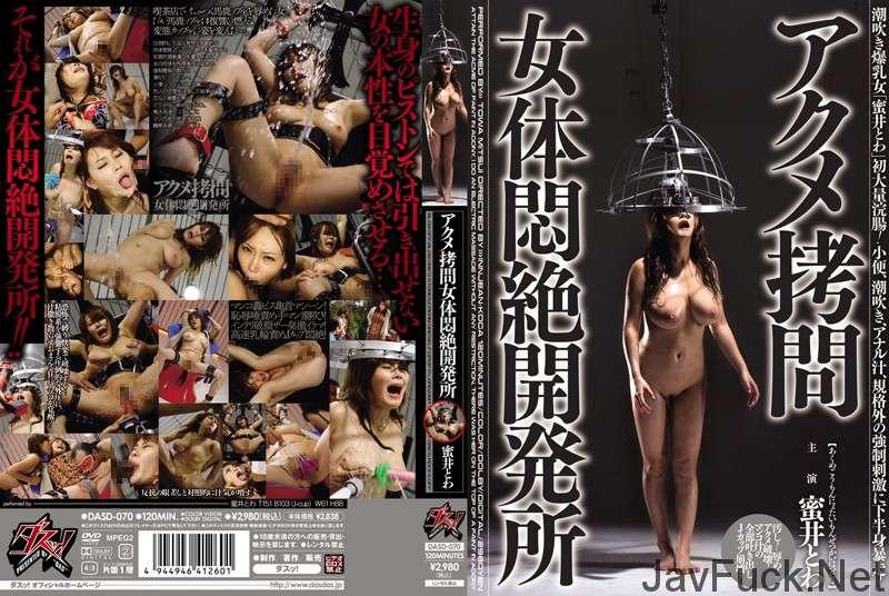 [DASD-070] アクメ拷問女体悶絶開発所 蜜井とわ 2009/02/25 おっぱい Planning