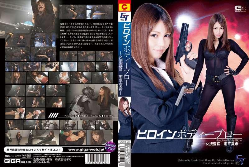 [GGTB-28] ヒロインボディーブロー ~女捜査官・雨平夏希~ Costume 警官・捜査官
