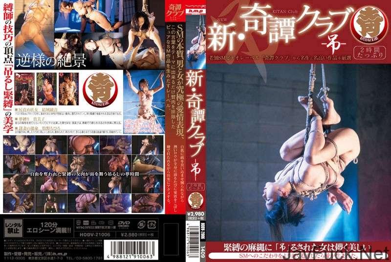 [HODV-21006] 新・奇譚クラブ-吊- 一平 SM