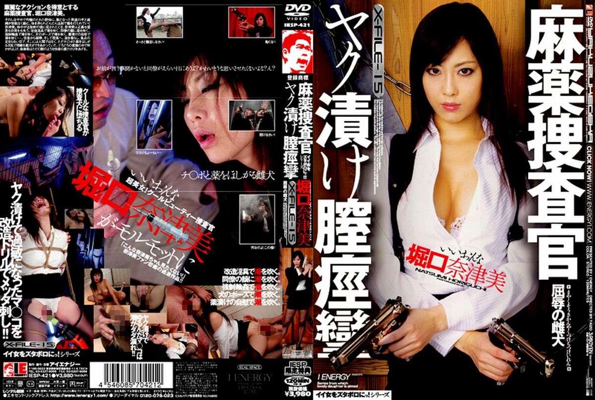 [IESP-421] 麻薬捜査官 ヤク漬け膣痙攣 15 堀口奈津美 アイエナジー 暴夢 Rape