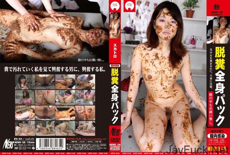 [NEWS-139] 膣内感染 脱糞全身パック その他スカトロ Scat