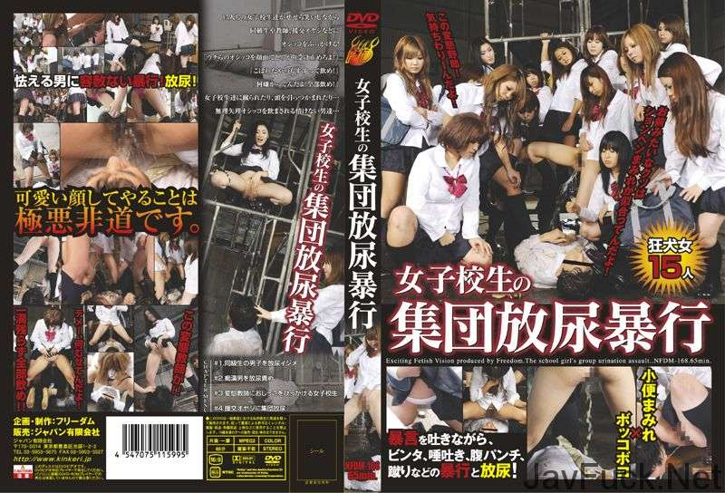 [NFDM-168] 女子校生の集団放尿暴行 2010/03/05 その他女子校生 Other School Girls 女王様・M男