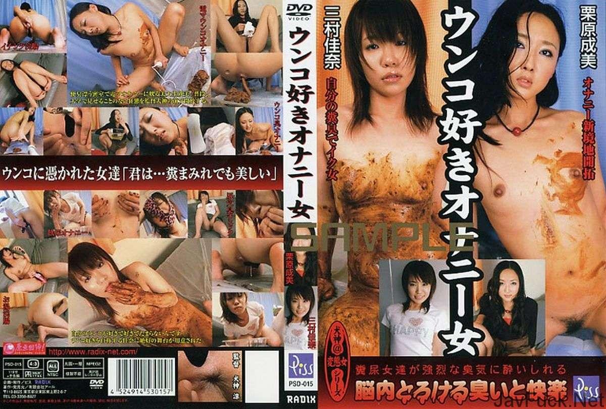 [PSD-015] ウンコ好きオナニー女 Masturbation その他スカトロ レイディックス 2008/06/21