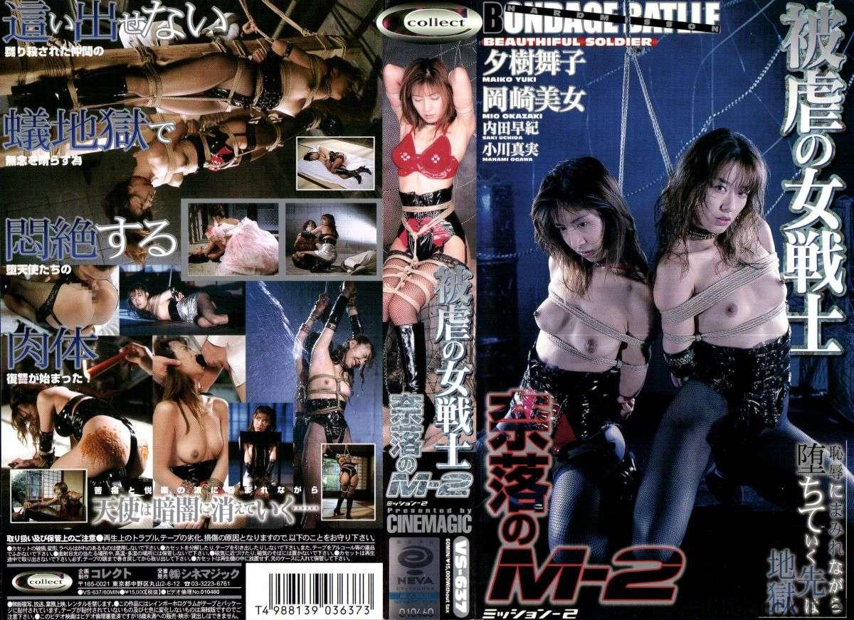 [VS-637] 被虐の女戦士 奈落のM(ミッション)-2 2001/03/30 コレクト