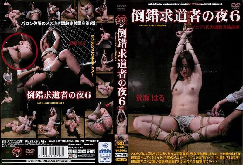 [ADVO-087] 倒錯求道者の夜 6 調教 Fetish フェチ Arase Haru
