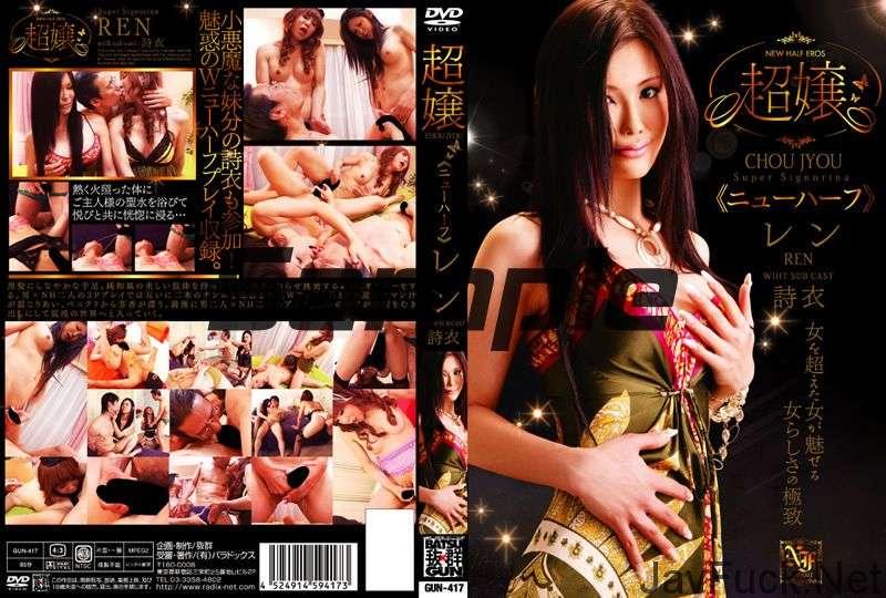 [GUN-417] レイディックス 超嬢 ニューハーフ乱交  2009/06/20