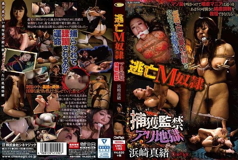 [CMC-192] 逃亡M奴隷捕獲監禁アリ地獄 Mahiro Uchida シネマジック 監禁・拘束 近親相姦 Mother