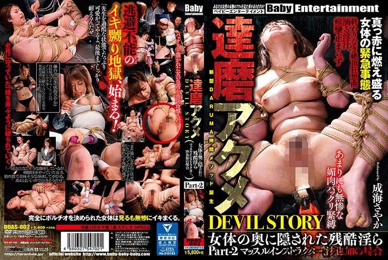 [DDAS-002] 達磨アクメ DEVIL STORY 女体の奥に隠された残酷淫ら ... スポーツコスチューム キクボン
