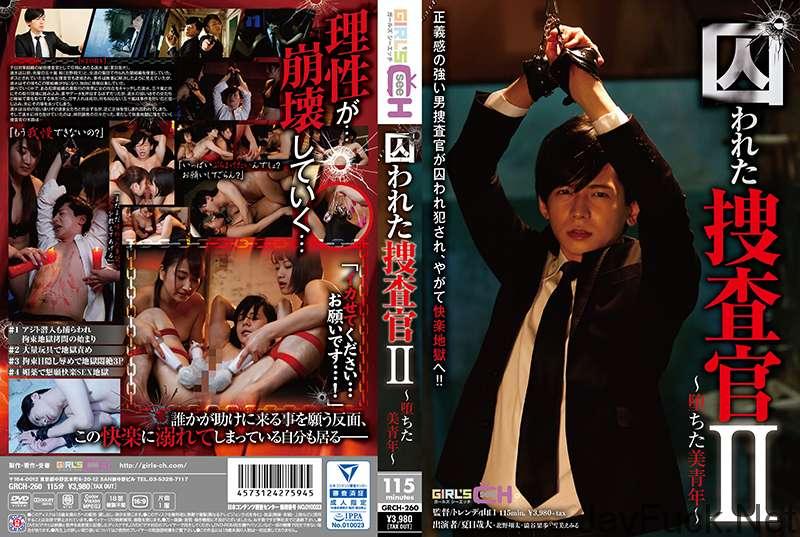 [GRCH-260] 囚われた捜査官2 堕ちた美青年 GIRL'S CH 2018/03/08 Big Tits パイパン 企画 Drama