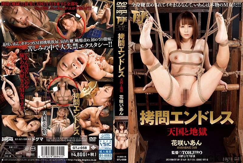 [GTJ-058] 拷問エンドレス 飲尿 ゴールドTOHJIROレーベル フェラ・手コキ スカトロ