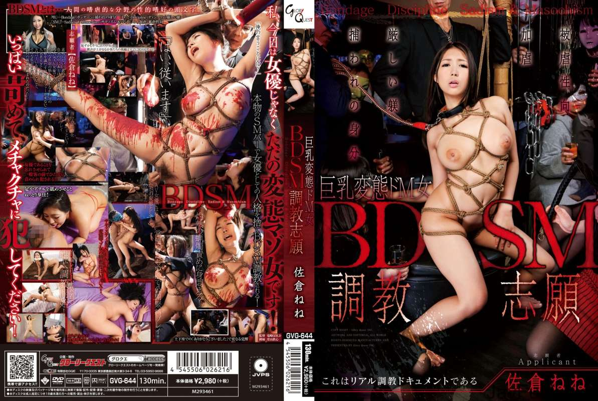 [GVG-644] BDSM調教志願 巨乳変態ドM女 佐倉ねね フェチ 2018/03/01 緊縛 縛り