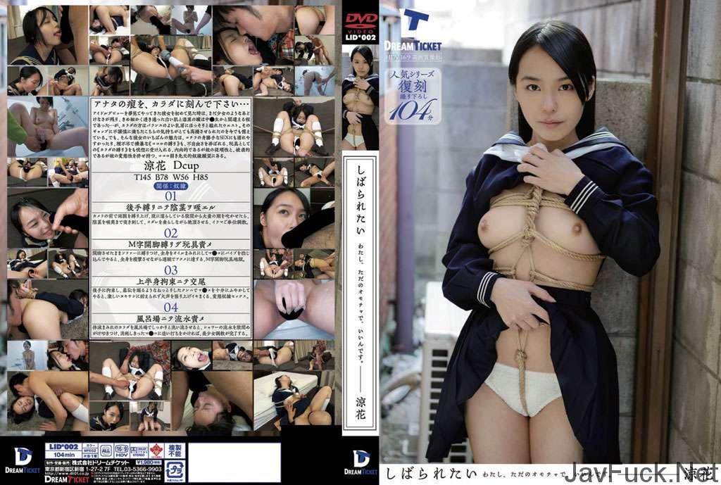 [LID-002] しばられたい わたし、ただのオモチャで、いいんです。 ... Restraint Suzuka Morikawa ドリームチケット フェラ・手コキ Torture Tied 女優 SM 制服 Semen