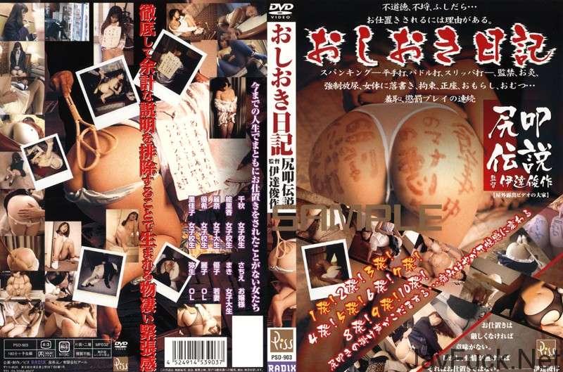 [PSD-903] おしおき日記 素人女性たち その他素人 PISS 2007/04/01