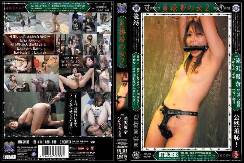 [RBD-088] 貞操帯の女 2 Humiliation アタッカーズ 5RB
