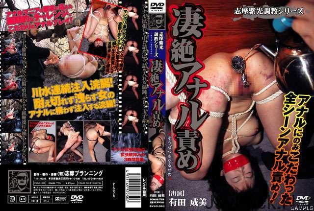 [SVND-050] 奴隷妻(どれいづま)  60分 志摩紫光 2005/08/09
