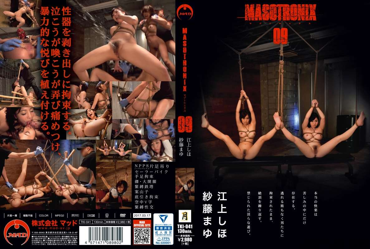 [TKI-041] MASOTRONIX 09 企画 Actress Torture SM Fetish