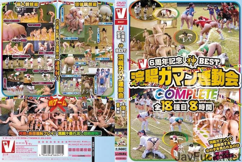 [VVVD-085] 6周年記念神BEST 浣腸ガマン運動会 COMPLETE全... 大容量作品 2012/10/01