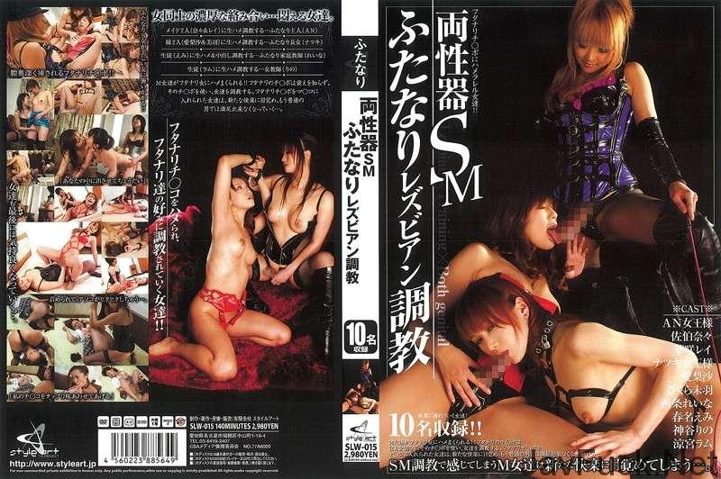 [SLW-015] 両性器SM ふたなりレズビアン調教 スタイルアート レズSM Ryoumiya Ramu, Saijou Reina