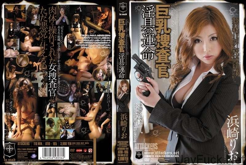[ATID-195] 浜崎りお 巨乳捜査官 淫具の運命 爆乳 Tits Mura Akemi