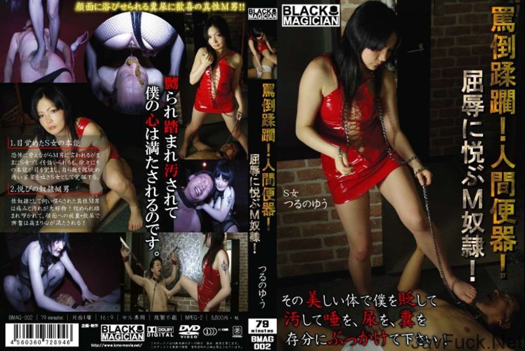 [BMAG-002] 罵倒蹂躙!人間便器!屈辱に悦ぶM奴隷! つるのゆう KMC BLACK MAJICIAN